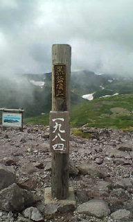 黒岳山頂です